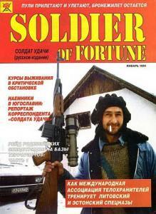Солдат удачи №1 за 1994 г.