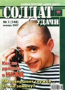Солдат удачи №1 за 1997 г.