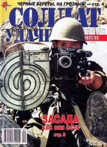 Солдат удачи №1 за 1999 г.