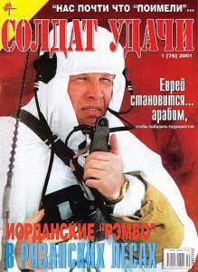 Солдат удачи №1 за 2001 г.