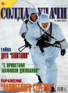 Солдат удачи №1 за 2002 г.