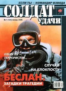 Солдат удачи №1 за 2005 г.