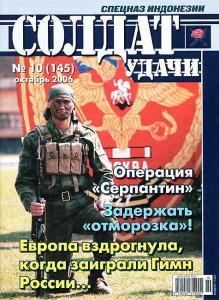 Солдат удачи №10 за 1996 г.