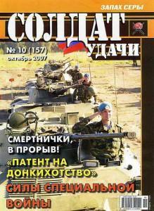 Солдат удачи №10 за 1997 г.