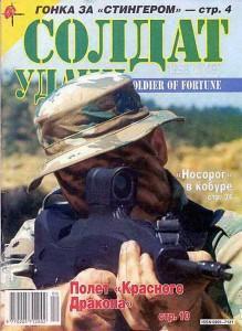Солдат удачи №10 за 1998 г.