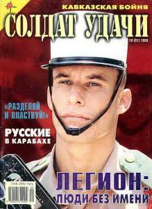 Солдат удачи №10 за 1999 г.
