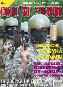 Солдат удачи №10 за 2000 г.