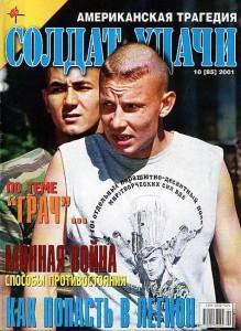 Солдат удачи №10 за 2001 г.