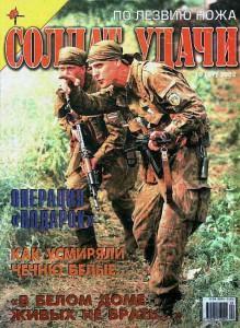Солдат удачи №10 за 2002 г.