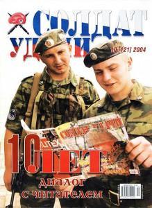Солдат удачи №10 за 2004 г.