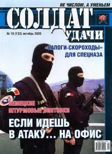 Солдат удачи №10 за 2005 г.