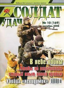 Солдат удачи №10 за 2008 г.