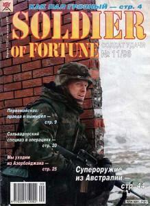 Солдат удачи №11 за 1996 г.