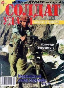 Солдат удачи №11 за 1998 г.