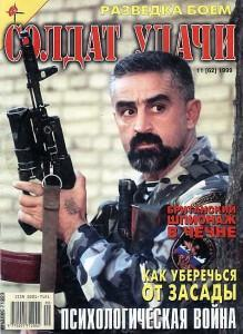 Солдат удачи №11 за 1999 г.
