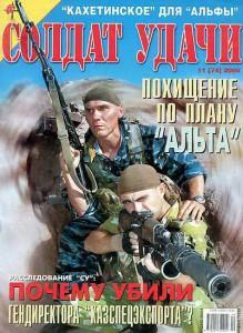 Солдат удачи №11 за 2000 г.