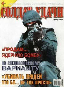 Солдат удачи №11 за 2002 г.