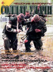 Солдат удачи №11 за 2003 г.