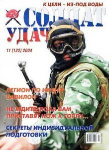 Солдат удачи №11 за 2004 г.