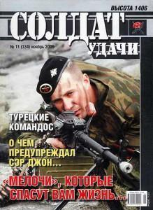 Солдат удачи №11 за 2005 г.