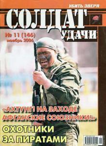Солдат удачи №11 за 2006 г.