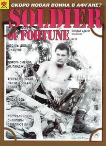 Солдат удачи №12 за 1994 г.