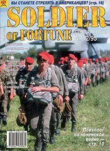 Солдат удачи №12 за 1995 г.