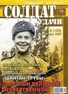 Солдат удачи №12 за 1997 г.