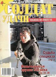 Солдат удачи №12 за 1998 г.