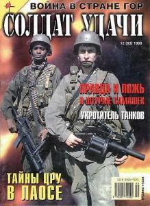 Солдат удачи №12 за 1999 г.