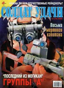 Солдат удачи №12 за 2000 г.