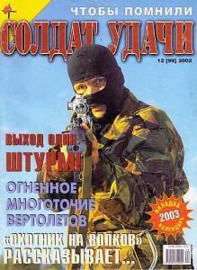 Солдат удачи №12 за 2002 г.