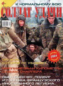 Солдат удачи №12 за 2003 г.