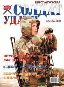 Солдат удачи №12 за 2004 г.