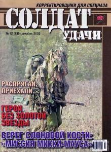 Солдат удачи №12 за 2005 г.