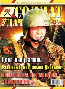 Солдат удачи №12 за 2008 г.