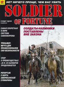 Солдат удачи №2 за 1994 г.