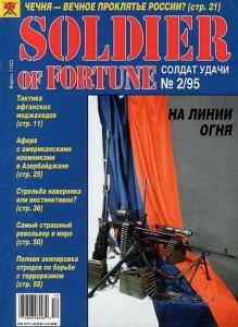 Солдат удачи №2 за 1995 г.