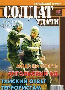 Солдат удачи №2 за 1997 г.