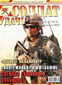 Солдат удачи №2 за 1998 г.