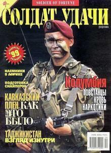 Солдат удачи №2 за 1999 г.
