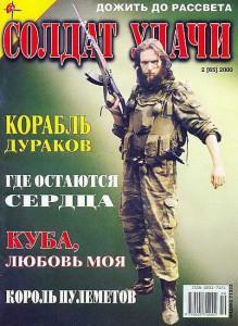 Солдат удачи №2 за 2000 г.