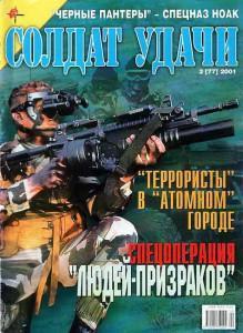 Солдат удачи №2 за 2001 г.