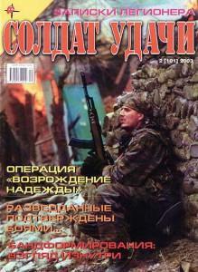 Солдат удачи №2 за 2003 г.