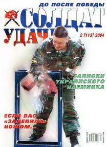 Солдат удачи №2 за 2004 г.