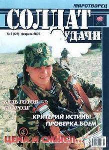 Солдат удачи №2 за 2005 г.
