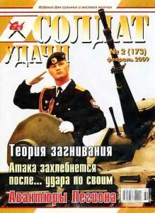 Солдат удачи №2 за 2009 г.