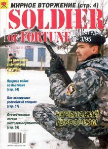 Солдат удачи №3 за 1995 г.