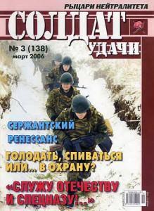 Солдат удачи №3 за 1996 г.