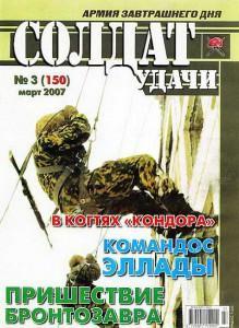 Солдат удачи №3 за 1997 г.